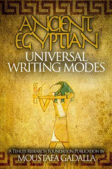 Древние египетские универсальные режимы письма