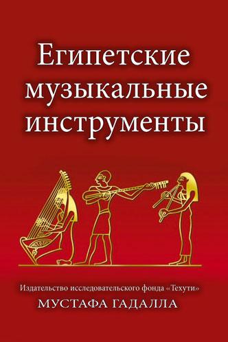 Египетское музыкальное наследие